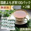 送料無料 国産よもぎ茶1g×100パック×2個 農薬不使用 手軽な糸付きティーバッグ 美容に 女性に 無農薬 ヨモギ茶 ティーパック 自然健康社