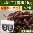 送料無料 イナゴの佃煮 1kg×2個 いなご甘露煮 大袋入り 合成保存料不使用 飴炊き たんぱく質とビタミン