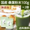 送料無料 国産・桑葉青汁粉末100g×2個 無添加 100% 青汁スムージーに 野菜不足、食物繊維不足に