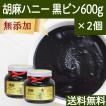 ごまハニー黒ビン600g×2個 黒胡麻 黒ごま ペースト 無添加 蜂蜜  送料無料