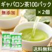 送料無料 国産ギャバロン茶2g×100パック×2個 ギャバ茶 ガンマアミノ酪酸含有 糸付きティーバッグ ティーパック 自然健康社