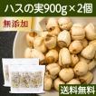 ハスの実900g×2個 (300g×6袋) 蓮の実 はすの実 アルカロイド 薬膳茶の材料にも 蓮肉 ハス肉 送料無料