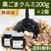 送料無料 黒ごまクルミ200g×2個 黒胡麻 ペースト 胡桃 ごまくるみ 蜂蜜 はちみつ ハチミツ セサミン ゴマリグナン アントシアニン リノール酸