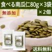 送料無料 食べる南瓜仁 240g×2個(80g×6袋) パンプキンシード かぼちゃの種 ローフード 亜鉛 サラダのトッピングにも