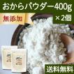 送料無料 おからパウダー 400g×2個 粉末 乾燥 細かい 無添加 大豆イソフラボン 国産 ダイエット