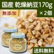送料無料 国産・乾燥納豆170g×2個 国産大豆使用 フリーズドライ ふりかけ 無添加 ナットウキナーゼ 納豆菌 ポリアミン ポリポリ 安全 なっとう