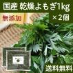 乾燥よもぎ1kg×2個 国産 よもぎ蒸し よもぎ茶 入浴剤の材料に 送料無料