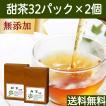 送料無料 甜茶3.3g×32パック×2個 甜葉懸鈎子 濃厚な煮出し用ティーバッグ 季節の変わり目に バラ科 ティーパック 自然健康社