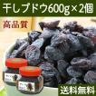 干しブドウ600g×2個 砂糖不使用 レーズン ドライフルーツ 送料無料