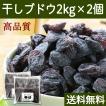 干しブドウ2kg×2個 (500g×8袋) 砂糖不使用 レーズン ドライフルーツ 送料無料