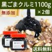 送料無料 黒ごまクルミ1,100g×2個 黒胡麻 ペースト 胡桃 ごまくるみ 蜂蜜 はちみつ ハチミツ セサミン ゴマリグナン アントシアニン リノール酸