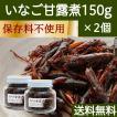 イナゴの佃煮 150g×2個 いなご 甘露煮 珍味 昆虫食 小えび 食感 送料無料