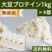 大豆プロテイン 1kg×4個 ソイ 大豆 プロテイン 無添加 女性 高齢者 送料無料