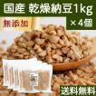 国産・乾燥納豆1kg×4個(250g×16袋) 国産大豆使用 フリーズドライ製法 ふりかけ 無添加 ナットウキナーゼ 納豆菌 ポリアミン ポリポリ 安全 なっとう 送料無料