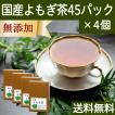 国産よもぎ茶45パック×4個 無農薬 ヨモギ茶 送料無料
