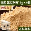 黒豆粉末 1kg×4個 黒豆きなこ 国産 きな粉 パウダー 送料無料