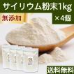 送料無料 サイリウム粉末1kg×4個 無添加 インドオオバコ ダイエット サイリウムハスク プランタゴ・オバタ サイリュウム サイリューム 食物繊維 パウダー