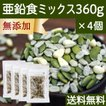 亜鉛食ミックス360g×4個 (120g×12袋) 松の実 かぼちゃの種 ひまわりの種 ミックスナッツ 送料無料