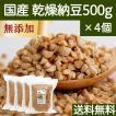 送料無料 国産・乾燥納豆500g×4個 国産大豆使用 フリーズドライ製法 ふりかけ 無添加 ナットウキナーゼ 納豆菌 ポリアミン ポリポリ 安全 なっとう