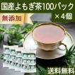 国産よもぎ茶100パック×4個 無農薬 ヨモギ茶 送料無料