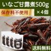 イナゴの佃煮 500g×4個 いなご 甘露煮 珍味 昆虫食 小えび 食感 送料無料