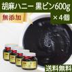 ごまハニー黒ビン600g×4個 黒胡麻 黒ごま ペースト 無添加 蜂蜜  送料無料