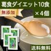 送料無料 葛食ダイエット40g×10食×4個 置き換えるダイエット 葛粉末 葛粉 吉野葛 本葛