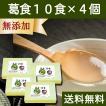 送料無料 葛食10食×4個 葛粉 熱湯と練るだけでおいしい葛食に 健康に