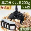 送料無料 黒ごまクルミ200g×4個 黒胡麻 ペースト 胡桃 ごまくるみ 蜂蜜 はちみつ ハチミツ セサミン ゴマリグナン アントシアニン リノール酸
