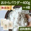 送料無料 おからパウダー 400g×4個 粉末 乾燥 細かい 無添加 大豆イソフラボン 国産 ダイエット