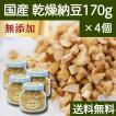 送料無料 国産・乾燥納豆170g×4個 国産大豆使用 フリーズドライ ふりかけ 無添加 ナットウキナーゼ 納豆菌 ポリアミン ポリポリ 安全 なっとう