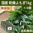 乾燥よもぎ1kg×4個 国産 よもぎ蒸し よもぎ茶 入浴剤の材料に 送料無料