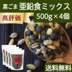 GOMAJE 亜鉛食ミックス 大袋 500g×4個 ゴマジェ 黒ごま 松の実 かぼちゃの種 送料無料