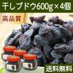 干しブドウ600g×4個 砂糖不使用 レーズン ドライフルーツ 送料無料