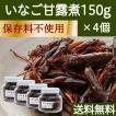 イナゴの佃煮 150g×4個 いなご 甘露煮 珍味 昆虫食 小えび 食感 送料無料
