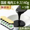 梅肉エキス 140g×5個 梅 エキス ペースト 無添加 100% 和歌山産 送料無料