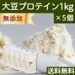 大豆プロテイン 1kg×5個 ソイ 大豆 プロテイン 無添加 女性 高齢者 送料無料