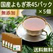 国産よもぎ茶45パック×5個 無農薬 ヨモギ茶 送料無料