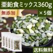 亜鉛食ミックス360g×5個 (120g×15袋) 松の実 かぼちゃの種 ひまわりの種 ミックスナッツ 送料無料