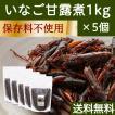 イナゴの佃煮 1kg×5個 いなご甘露煮 大袋入り 合成保存料不使用 飴炊き たんぱく質とビタミン 送料無料