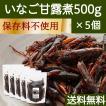 イナゴの佃煮 500g×5個 いなご 甘露煮 珍味 昆虫食 小えび 食感 送料無料