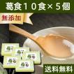 送料無料 葛食10食×5個 葛粉 熱湯と練るだけでおいしい葛食に 健康に