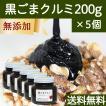 送料無料 黒ごまクルミ200g×5個 黒胡麻 ペースト 胡桃 ごまくるみ 蜂蜜 はちみつ ハチミツ セサミン ゴマリグナン アントシアニン リノール酸