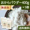 送料無料 おからパウダー 400g×5個 粉末 乾燥 細かい 無添加 大豆イソフラボン 国産 ダイエット