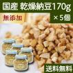 送料無料 国産・乾燥納豆170g×5個 国産大豆使用 フリーズドライ ふりかけ 無添加 ナットウキナーゼ 納豆菌 ポリアミン ポリポリ 安全 なっとう