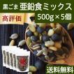 GOMAJE 亜鉛食ミックス 大袋 500g×5個 ゴマジェ 黒ごま 松の実 かぼちゃの種 送料無料