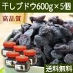 干しブドウ600g×5個 砂糖不使用 レーズン ドライフルーツ 送料無料