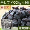 干しブドウ2kg×5個 (500g×20袋) 砂糖不使用 レーズン ドライフルーツ 送料無料