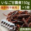 イナゴの佃煮 150g×5個 いなご 甘露煮 珍味 昆虫食 小えび 食感 送料無料