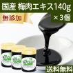 梅肉エキス 140g×3個 梅 エキス ペースト 無添加 100% 和歌山産 送料無料